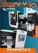 CNC стругове и обработващи центри Harris